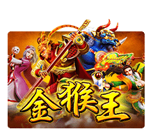 แนะนำ Golden Monkey King